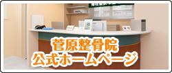 菅原整骨院 公式ホームページ