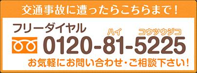 0120-81-5225