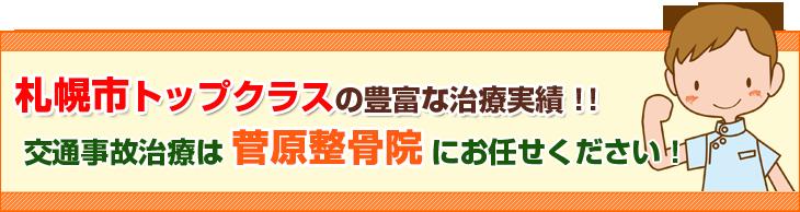 札幌市トップクラスの豊富な実績
