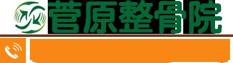 菅原整骨院 0120-81-5225