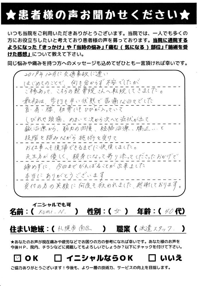 Kumi.N.様 女性 40代 札幌市南区 派遣スタッフ
