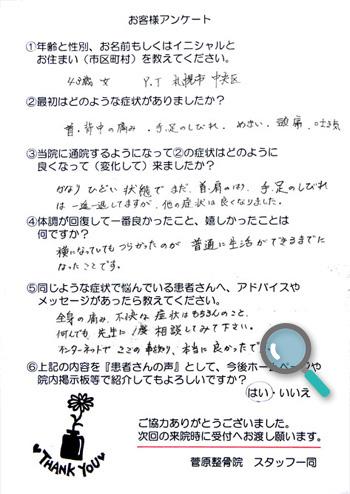Y.T様 女性 札幌市中央区 43歳