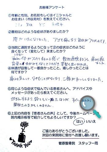 Y.S様 男性 31歳 札幌市